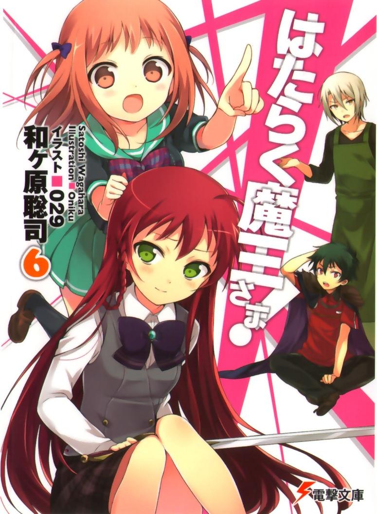 HatamaoV6_cover